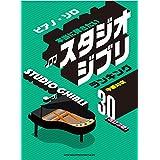 ピアノ・ソロ 本当に弾きたいスタジオジブリ ランキング30