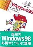Windows98ハンドブック (ナツメ社ハンディ・リファレンス)