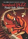 やさしく弾ける スタンダードジャズ ピアノソロアルバム (PIANO SOLO)
