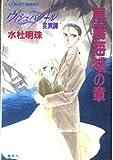 黒霧海域の章―ヴィシュバ・ノール変異譚 (コバルト文庫)