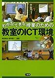 わかる・できる授業のための教室のICT環境