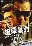 組織暴力 対 官僚[DVD]