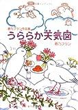 うららか天気図―春乃フラン作品集