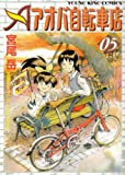 アオバ自転車店 05 (ヤングキングコミックス)