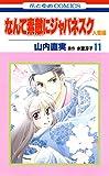 なんて素敵にジャパネスク 人妻編 11 (花とゆめコミックス)
