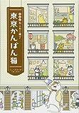 まんが ねこねこ横丁 東京かんばん猫 / ミューズワーク(ねこまき) のシリーズ情報を見る