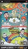 「THE どこでも漢字クイズ ~チャレンジ!漢字検定2006~/SIMPLE2500シリーズ Vol.7」の画像