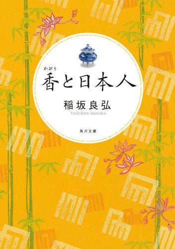 香と日本人 (角川文庫)