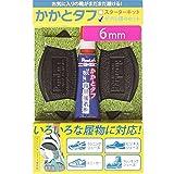 RunLife(ランライフ) 靴修理 シューズ補修材『 かかとタフ 』 6mm ダブル得々セット SKT-6M×4+SG