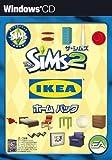 ザ・シムズ2 IKEA ホームパック エレクトロニック・アーツ