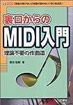 裏口からのMIDI入門―理論不要の作曲道 (I・O BOOKS)