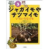 ジャガイモやサツマイモ―いろいろなイモ (たのしい野菜づくり育てて食べよう)