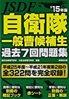 自衛隊一般曹候補生過去7回問題集〈'15年版〉