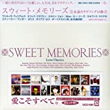スウィート・メモリーズ SWEET MEMORIES LOVE CLASSICS