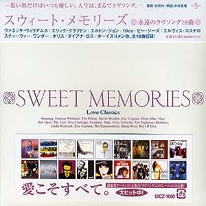 スウィート・メモリーズ SWEET MEMORIES LOVE CLASSICS