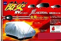 ケンレーン 防炎RV ボディーカバー シルバー 5SW RV車用 10-622