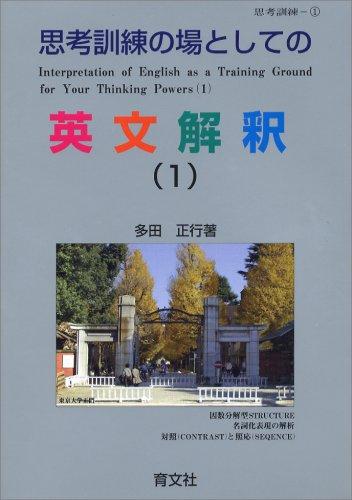 育文社『思考訓練の場としての英文解釈(1)』