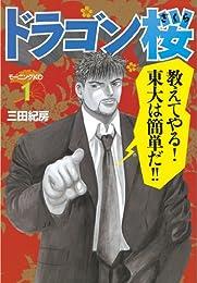 ドラゴン桜(1) (モーニングコミックス)