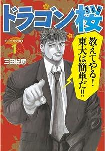 ドラゴン桜 1巻 表紙画像