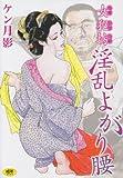 女犯坊淫乱よがり腰 (リターンフェスティバル)