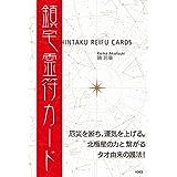 鎮宅霊符カード(マニュアル・カード72枚付属) ([バラエティ])
