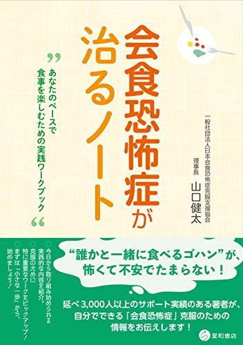 会食恐怖症が治るノート -あなたのペースで食事を楽しむための実践ワークブック-