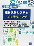 手軽に始める組み込みシステムプログラミング―ARMマイコンを使ってLEDの点滅からリアルタイムOSの利用/ネットワーク/PWMなどを学ぶ