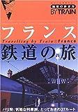 フランス鉄道の旅 (地球の歩き方BY TRAIN)