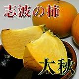 (朝倉市特産品)まぼろしの柿 福岡県産志波柿 太秋 L~2L混合 約9個
