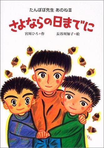 さよならの日までに―たんぽぽ先生あのね〈3〉 (宮川ひろの学校シリーズ)の詳細を見る