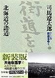 『ワイド版』 街道をゆく 15 北海道の諸道