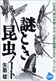 謎とき昆虫ノート (NHKライブラリー) 画像