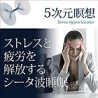 5次元瞑想 ストレスと疲労を解放するシータ波睡眠
