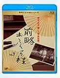 前略おふくろ様 Vol.3[Blu-ray/ブルーレイ]