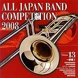 全日本吹奏楽コンクール2008 Vol.13