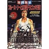 ブルース・リーと101匹ドラゴン大行進! (洋泉社MOOK―映画秘宝)