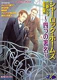 シャーロックホームズの新たな冒険 / 宮越 和章 のシリーズ情報を見る