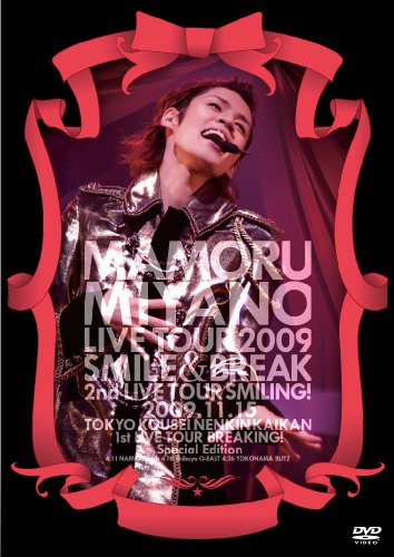 MAMORU MIYANO LIVE TOUR 2009~SMILE & BREAK~ [DVD] 宮野真守 宮野真守 キングレコード