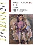 日本語ライセンス版 ラフマニノフ : ピアノ作品集 第2巻 プレリュード