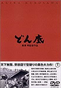 どん底 [DVD]