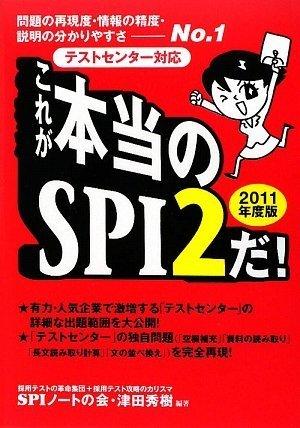 [テストセンター対応] これが本当のSPI2だ! (2011年度版)の詳細を見る