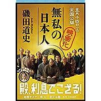 無私の日本人 (文春文庫)