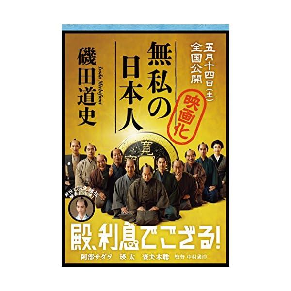 無私の日本人 (文春文庫)の商品画像