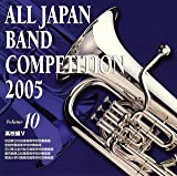全日本吹奏楽コンクール2005 高校編5