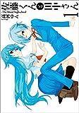 佐藤くんと田中さん-The blood highschool: 1 (ZERO-SUMコミックス)
