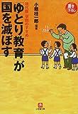 「ゆとり教育」が国を滅ぼす―現代版「学問のすすめ」 (小学館文庫)
