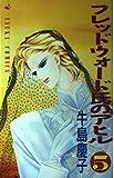 フレッドウォード氏のアヒル 5 (あすかコミックス)