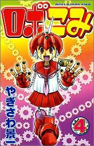 ロボこみ 4 (少年チャンピオン・コミックス)