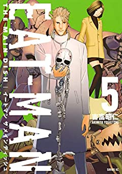 EAT-MAN THE MAIN DISHの最新刊