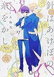 針はあけぼの糸をかし (IDコミックス ZERO-SUMコミックス)